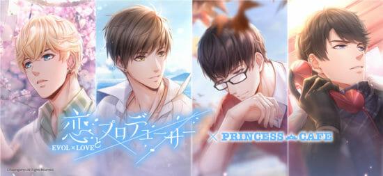 「恋とプロデューサー~EVOL×LOVE~」コラボカフェが7月11日から期間限定オープン!
