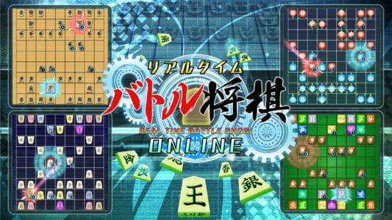 Switchセール情報!「リアルタイムバトル将棋オンライン」が100円など