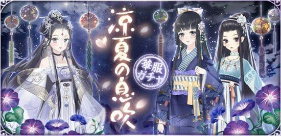「謀りの姫:Pocket」大型アップデート記念「涼夏の息吹」ログインボーナス開催!
