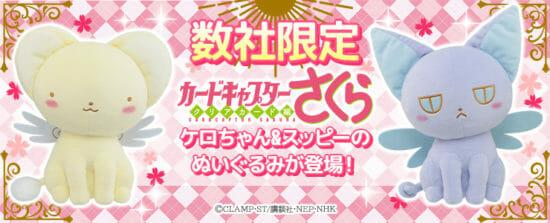 「カードキャプターさくら」の「ケロちゃん」「スッピー」がトレバに登場!