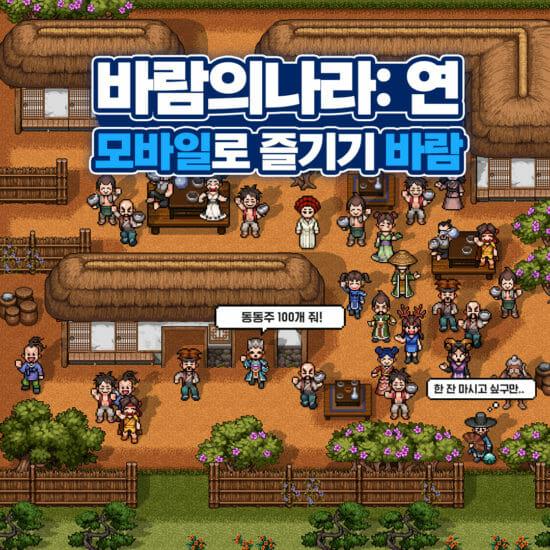 PC向けオンラインゲーム「風の王国」のモバイル版「風の王国:Yeon」が韓国で配信開始!
