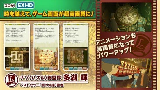 名作ゲーム「レイトン教授と最後の時間旅行」がアプリストアで配信開始!
