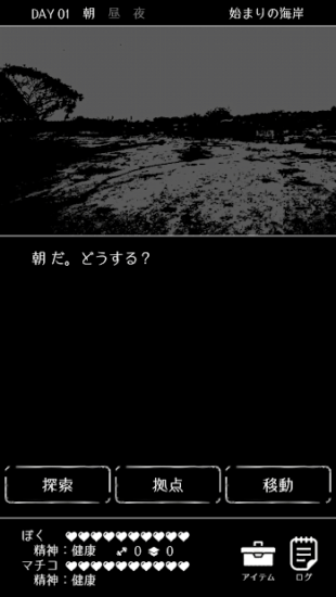 終末サバイバルアドベンチャー「終わる世界とキミとぼく」がアプリストアで配信開始!