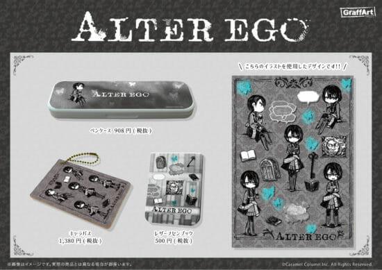 「ALTER EGO」とGraffArtのコラボグッズが7月31日よりアニメイト池袋本店で発売!