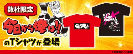 ツッパリ漫画「今日から俺は!!」の限定プライズがトレバに7月16日から登場!