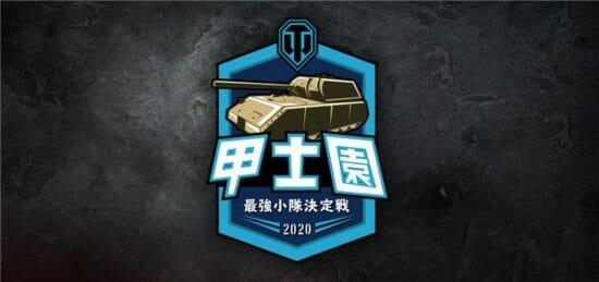 「World of Tanks」日本一を決める全日本最強小隊決定戦「甲士園」2020をオンラインで開催!