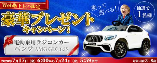 「トレバ」電動乗用ラジコンカーのベンツが当たる「豪華景品プレゼントキャンペーン」開催!