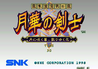 剣劇浪漫対戦ゲーム「幕末浪漫 月華の剣士」のサントラが予約開始!