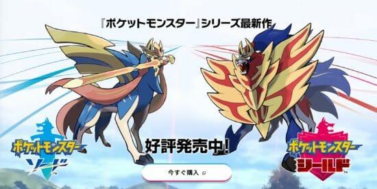 「ポケモン剣盾」ワイルドエリアにキングラーやサメハダーなどが期間限定で出現中!
