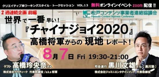 世界で一番早い「チャイナジョイ2020」高橋将軍からの現地レポートがオンラインで開催!