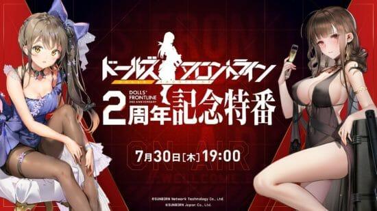 「ドルフロ」リリース2周年記念生放送が7月30日19時より放送決定!