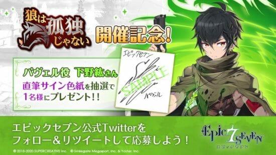 「エピックセブン」下野紘さん(バヴェル役)の直筆サイン色紙が当たるキャンペーン開催!