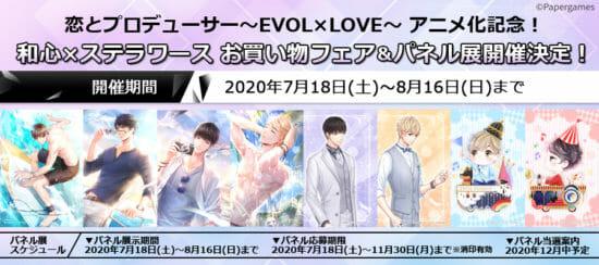 「恋とプロデューサー~EVOL×LOVE~」お買い物フェア&パネル展を池袋ステラワースで開催!