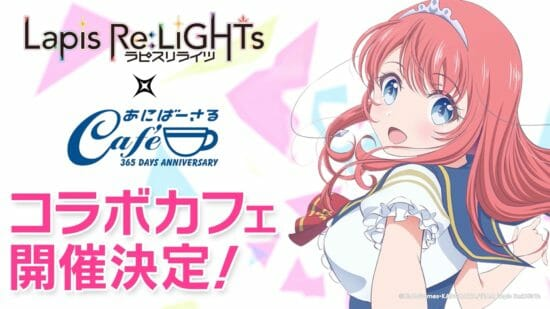 「ラピスリライツ」コラボカフェが7月27日に秋葉原に期間限定オープン!
