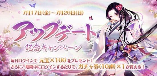 「謀りの姫」最大20連ガチャができるアップデート記念キャンペーンを開催!