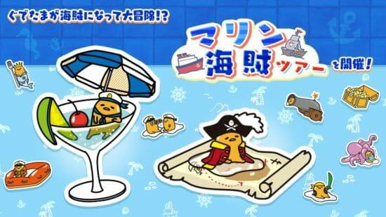 「さわって!ぐでたま ~3どめのしょうじき~」新イベント「マリン海賊ツアー」を開催!