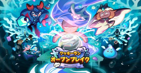 「クッキーラン:オーブンブレイク」新リレー脱出本章となる海底都市「シュガーティア」を公開!