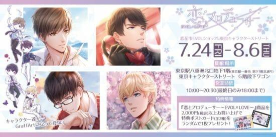 「恋プロ」の期間限定ワゴンショップが東京キャラクターストリートで開催!