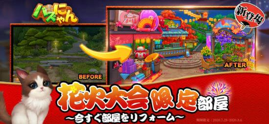 癒し系パズルゲーム「パズにゃん」で夏限定イベント開催!