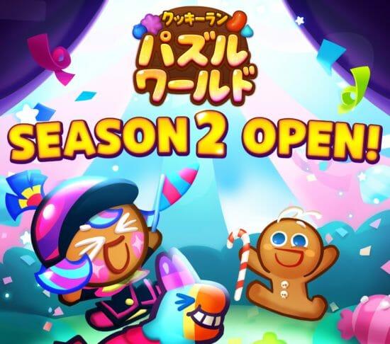 「ハロー!ブレイブクッキーズ」シーズン2大規模アップデートでリニューアル!