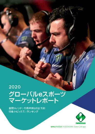 世界のeスポーツ市場の調査レポート「グローバルeスポーツマーケットレポート2020」が7月31日発売!