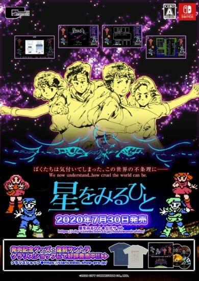 伝説的RPG「星をみるひと」のSwitch版が配信開始!