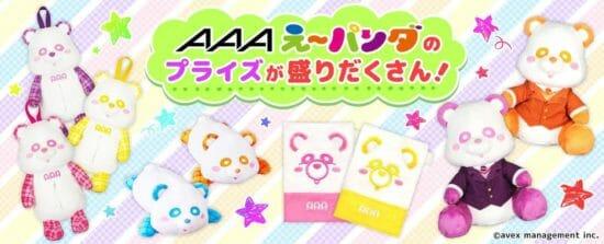 「トレバ」に「AAA」のキャラ「え~パンダ」のプライズが登場!