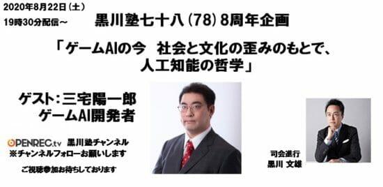 「黒川塾78」が8月22日にOPENRECで開催決定!ゲストはゲームAI開発者の三宅陽一郎氏