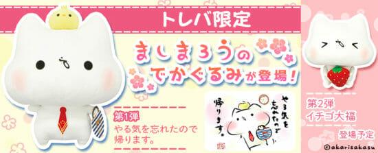 「トレバ」に猫のキャラクター「ましまろう」のでかぐるみが登場!