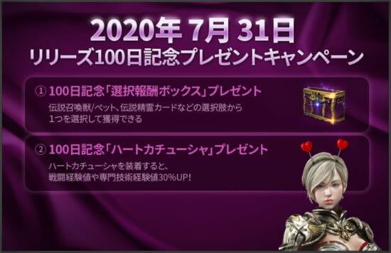 スマホMMORPG「TRAHA」配信開始100日で記念アイテムを配布!