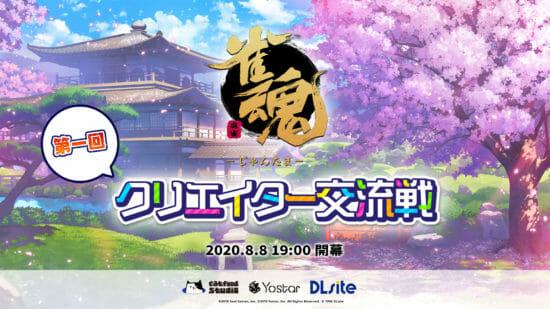 「雀魂」でオンライン麻雀大会「雀魂クリエイター交流戦」が8月8日に開催!