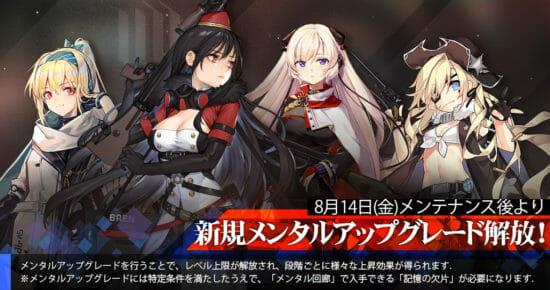 「ドルフロ」4名のキャラクターにメンタルアップグレードが追加!