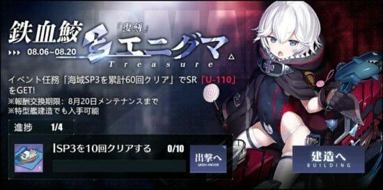 「アズールレーン」期間限定イベント「鉄血鮫とエニグマ」復刻開催中!