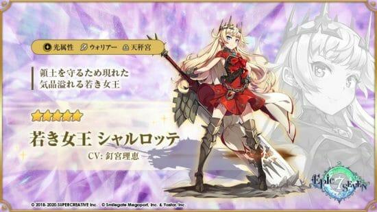 「エピックセブン」新英雄「若き女王シャルロッテ」と「不敵のゼラト」が登場!