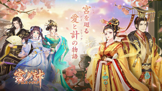 愛と計が織り交ぜる女性向け宮廷スマホゲーム「宮ノ計 -パレトリ-」の公式サイトがオープン!