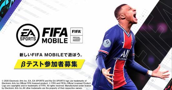 「FIFA MOBILE」クローズドβテスト応募受付開始!