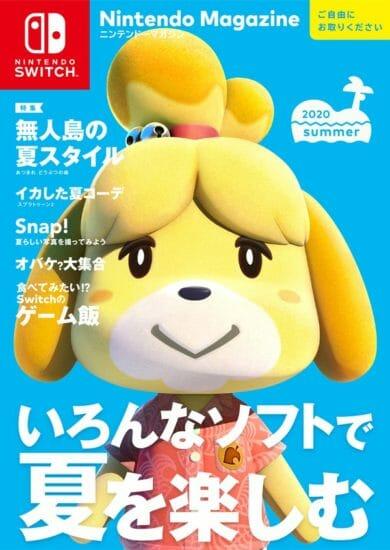 「ニンテンドーマガジン 2020 Summer」配布中、デジタル版も公開!