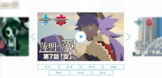 「ポケモン剣盾」オリジナルアニメ「薄明の翼」最終話が公開中!