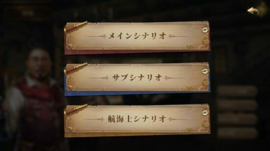 「大航海ユートピア」大型アップデート「異邦の来訪者」で新主人公「吟遊詩人」を実装!