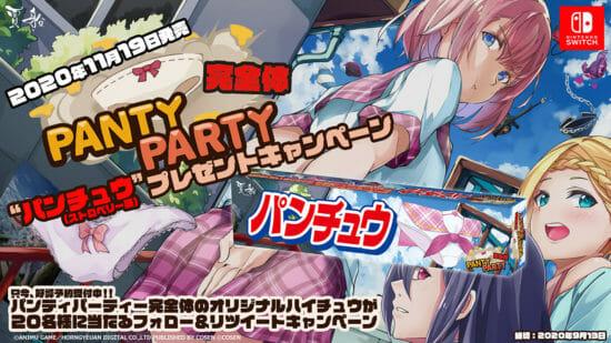 健全なパンティゲーム「Panty Party完全体」予約受付記念キャンペーンでパンチュウが当たる!