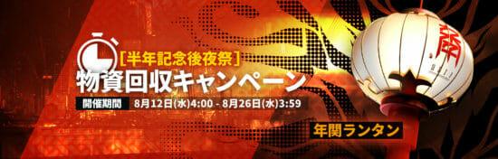 「アークナイツ」ハーフアニバーサリー後夜祭イベント開催中!