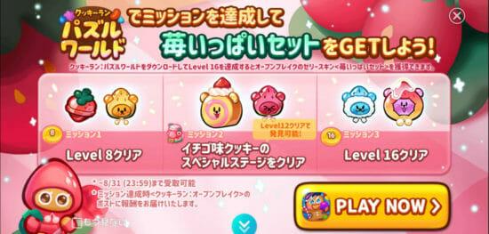 「クッキーラン:パズルワールド」大型アップデートで「ハッカ飴味クッキー」などが登場!