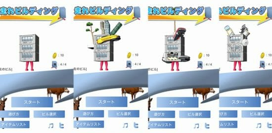 建物と動物の役割が逆転!?新感覚ランゲーム「走れビルディング」がアプリストアで配信開始!