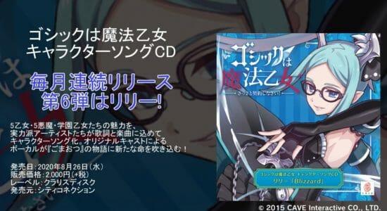 「ごまおつ」キャラソンCD第6弾!リリーの「Blizzard」の視聴動画公開!