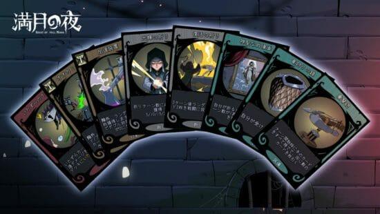 期間限定無料配布も!デッキビルド系カードゲーム「満月の夜」新イベント「収穫の祈り」を配信!