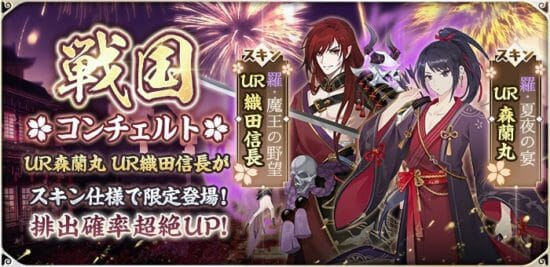 「謀りの姫:Pocket」お盆挑戦イベント「悪霊退散!」を開催!