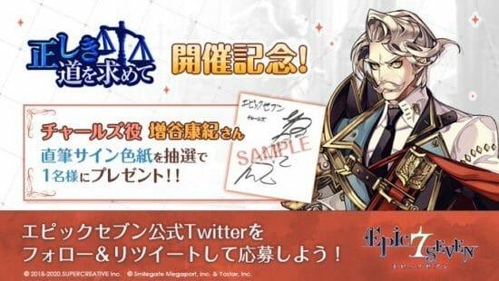 「エピックセブン」声優の増谷康紀さんの直筆サイン色紙が当たるキャンペーン開催!