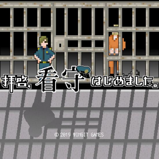 ドット絵の逆脱出ゲーム「拝啓、看守はじめました。」にサイドストーリーが追加!