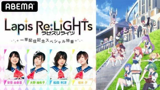 TVアニメ「ラピスリライツ」の一挙配信と特番が8月29日にABEMAで独占配信!