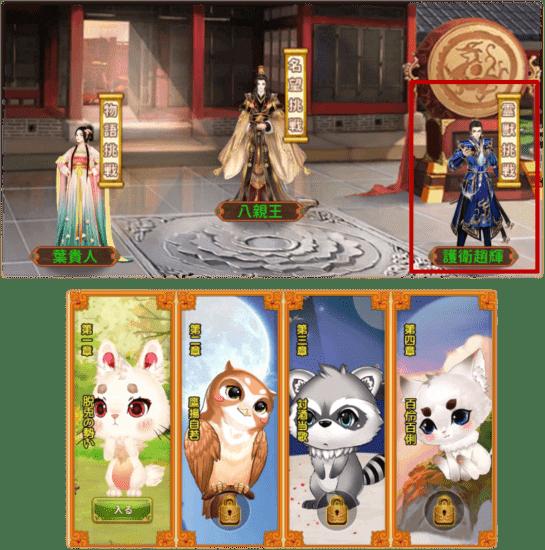 「謀りの姫-TABAKARI NO HIME-」アップデートで新機能「ペット」が解放!